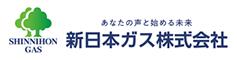 新日本ガス株式会社